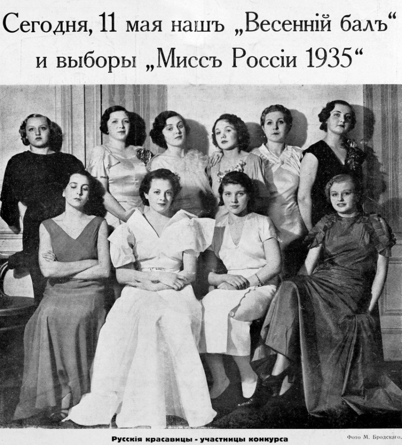 Miss Russia 1935 contestants. photo